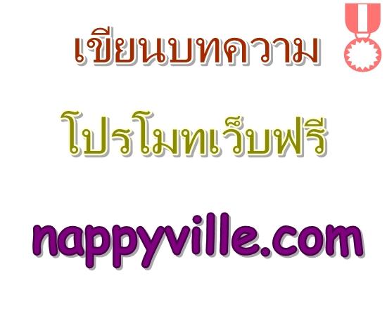 nappyville
