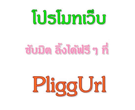 Pliggurl